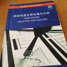 注册国际投资分析师考试指定用书   固定收益证券估值与分析