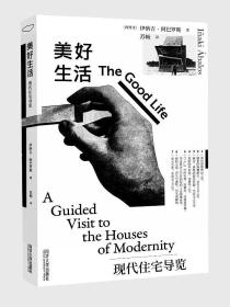 美好生活:现代住宅导览:The GoodLife: A Guided Visit to the Houses of Modernity