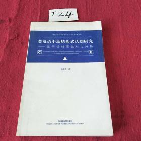 英汉语中动结构式认知研究:基于语料库的对比分析:a corpus-based contrastive analysis
