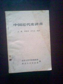 中国近代史讲座