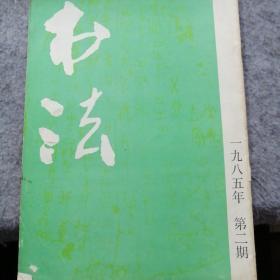 书法1985-2