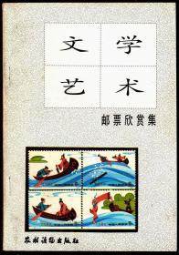 书刊-文学艺术邮票欣赏集