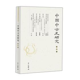 中国中古史研究(第六卷)