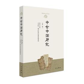 中古中国研究·第二卷·写本文化:文本性、仪式性与知识实践专号