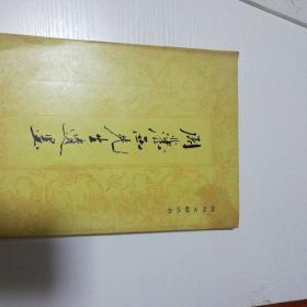 海州文献丛书:周藩西先生遗墨   仅印600册   A408