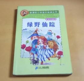 新课标小学语文阅读丛书:绿野仙踪(彩绘注音版)