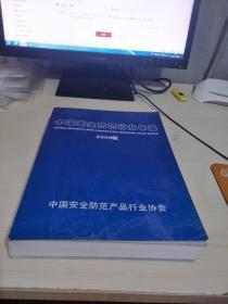 中国安全防范行业年鉴2009版