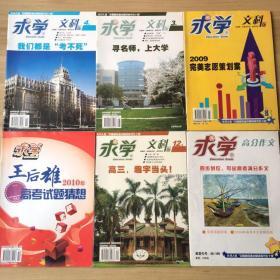 求学·文科版·高分作文·高考试题 (6本合售)