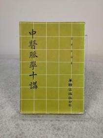 《中医眽学十讲》任应秋,华联