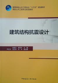 二手正版建筑结构抗震设计 张荣兰 中国建筑工业出版社9787112230334ah