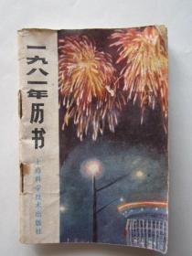 1981年袖珍历书(上海科学技术出版社)