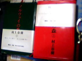 日文原版书 ノルウエイの森 上下两册全 村上春树著 讲谈社 硬精装