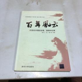 百年风云 : 20世纪中国的世情、国情和社情