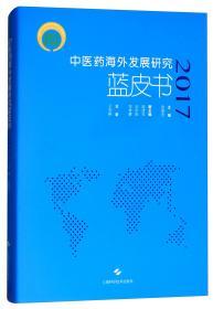 中医药海外发展研究蓝皮书:2017