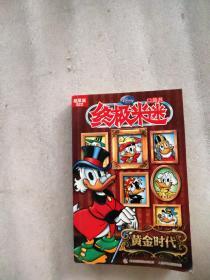 终极米迷口袋书22:黄金时代(超厚版)