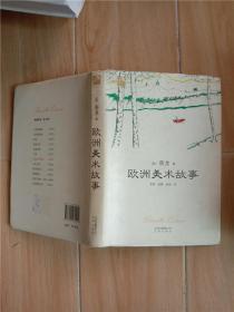 欧洲美术故事【精装】