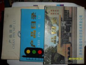 天水信号工厂产品目录3册合售