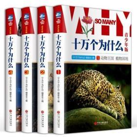 十万个为什么 青少年版 全套精装16开4册彩色图文科普百科动物植物儿童百科全书小学生读物少儿童畅销书 10万个为什么7-8-10-12岁