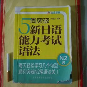 5周突破新日语能力考试语法N2级