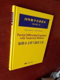 国外数学名著系列 影印版 19 偏微分方程与数值方法