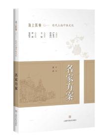 新书--海上医事近代上海中医文化名家方案