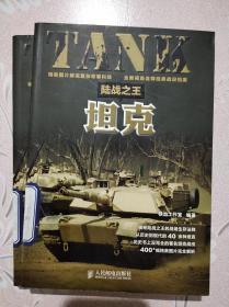 陆战之王 坦克.