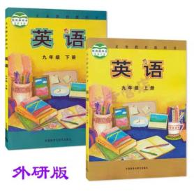 2019九年级课本 英语 上下两册 外研版