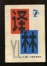 译林 外国文学季刊 1983年第2期 (总第15期)