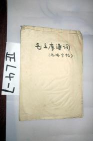 毛主席诗词(各体字帖)个人手写  见图
