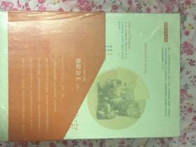 德龄公主文集(套装共8册)