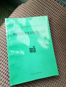 中国动物遗传育种研究进展:第十次全国动物遗传育种学术讨论会论文集