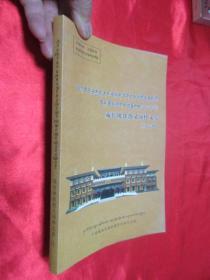 藏传佛教教义阐释文集(第一辑)藏文       【小16开】