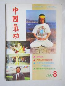 中国气功杂志[1994期年第8总第54期]