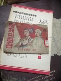 弟兄的重逢连环画   土纸 有一张没 裁开     1951年韩文版  印3000,向里面有毛泽东挂象  封面有五星红旗,当时证明中朝友谊的画本,仅见馆藏