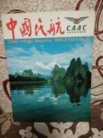 中国民航1985-5(缺封底)