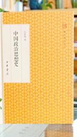 中国政治思想史 钤吕思勉印