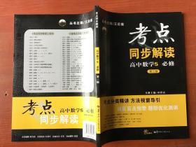 考点同步解读:高中数学(5 必修 新课标 第3版