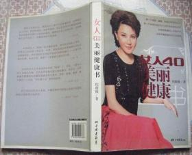 女人40美丽健康书
