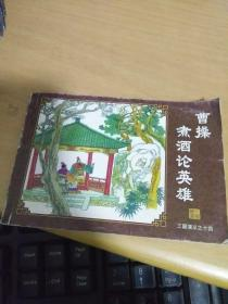 连环画 三国演义之14 曹操煮酒论英雄