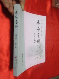 库布忍耶——中国伊斯兰教苏非学派史论之二      【小16开】