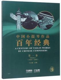中国小提琴作品百年经典(附分谱第1卷1919-1949)