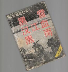 《出兵朝鲜纪实——黑雪 汉江血 黑雨》叶雨蒙著32开711页 内附:彩色地图六张,五大战役图 91年一版一印