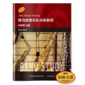 雅马哈管乐队训练教程:中音号 分谱:Alto horn