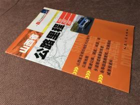 山西省公路里程地图册