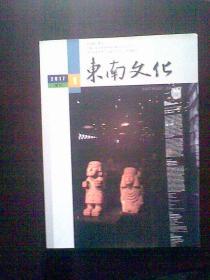 东南文化2017增刊