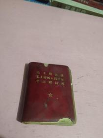 毛主席语录  毛主席五篇著作   毛主席诗词