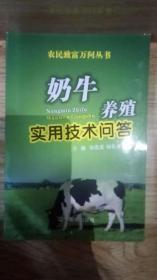 奶牛养殖实用技术问答