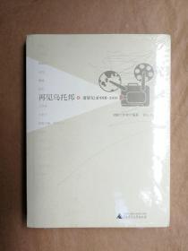 再见乌托邦:清影纪录中国·2010 清影工作室  编