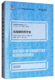 认知神经科学史/认知神经科学前沿译丛(第一辑)