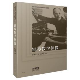 钢琴教学探微上海音乐学院周薇教授隆重推荐